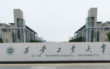 西安工业大学在职研究生